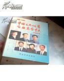 中国百名优秀企业家奋斗史