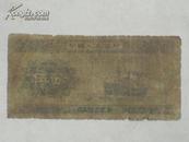 伍分纸币   叁罗马冠号译成阿拉伯数字为311