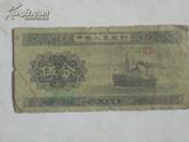 伍分纸币   叁罗马冠号译成阿拉伯数字为133