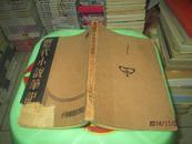历代小说笔记选(唐)商务印书馆  中华民国26年(1937)品见图    3-7号柜