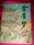 金屋梦《金瓶梅续书》旧抄本名著,含多幅原版木刻黑白插图(大16开本)