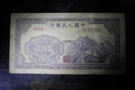 珍稀钱币:中国人民银行四九年印﹙两百元﹚人民币第一版  长城
