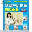 正版 孕期产后护理百科全书