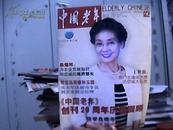 中国老年2003年第10期【创刊20周年回顾】