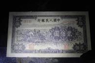 珍稀钱币:中国人民银行四九年印﹙两百元﹚人民币第一版  割稻