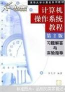 【浓诚二手】计算机操作系统教程习题解答与实验指导(第2版) 张尧