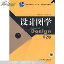 """设计图学 (第2版)(普通高等教育""""十一五""""国家级规划教材) /段"""
