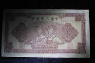 珍稀钱币:中国人民银行四九年印﹙五十元﹚人民币第一版  工农