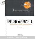 21世纪高等院校法学类系列规划教材:中国行政法导论