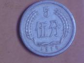 伍分硬币   1976年