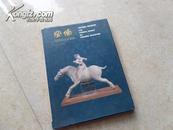 《陶佣》(泥塑的永恒艺术)88年版,精装有护封