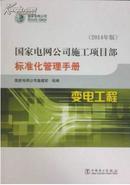 国家电网公司施工项目部标准化管理手册:变电工程(2014年版)