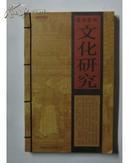 省府前街文化研究》  老济南省府前街是济南历代的政务中心  老房老街老照片单面印刷很独特的风格线装本.