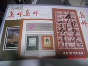 集邮 1983年第10、11、12期  3本