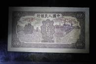 珍稀钱币:中国人民银行四九年印﹙贰拾元﹚人民币第一版  帆船和火车