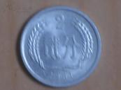 貮分硬币   1981年