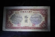 珍稀钱币:中国人民银行四九年印﹙拾元﹚人民币第一版   锯木和犁田