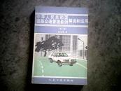 中华人民共和国道路交通管理条例解说和运用