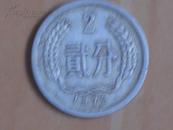 貮分硬币   1979年