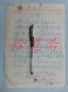 手札 关于江春林的证明材料 语录信笺