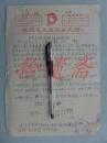 手札 关于王旺生的证明材料 带双语录毛像万寿无疆四种天头的信笺极其珍贵
