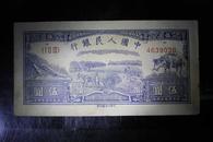 珍稀钱币:中国人民银行四九年印﹙伍元﹚人民币第一版  水牛
