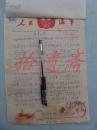 手札 周耀东的各种材料 人民海军军徽图案信笺稀少