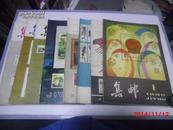 集邮  1980年全年1-9期 缺第2期(8本)
