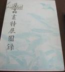 故宫博物院 《草虫画特展图录》 1986年
