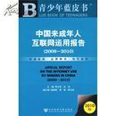 中国未成年人互联网运用报告(2009~2010)/李文革,沈杰