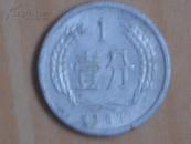 壹分硬币   1987年