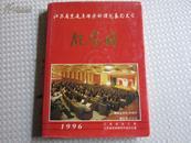 江苏省先进集体劳动模范表彰大会纪念册         16开 精装  有多幅  国家领导人接见劳模 B.4/