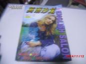 英语沙龙1999年第1-12期(全年合订本)