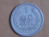 壹分硬币   1977年