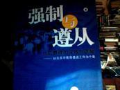 强制与遵从;社会管理的实践与逻辑--以北京市收容遣送工作为个案