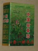 中国杂草志(16开硬精装/有书衣/1998-07一版一印 /出版社库存新书/见描述)