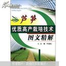 芦笋种植书籍 芦笋栽培图书 芦笋优质高产栽培技术图文精解