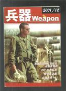 兵器2001年【1.5.6.7.8.9.10.11.12 期+增刊】共10期合售