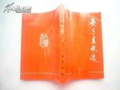 晏子春秋选(1994年一版一印)