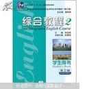 英语专业本科生教材:综合教程2(学生用书)(第2版)