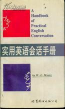实用英语会话手册