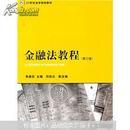 金融法教程(第3版)9787511819727