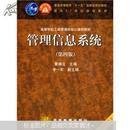 正版  高等学校工商管理类核心课程教材:管理信息系统(第4版)