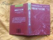 党纪党风词典【1991年1版1印】