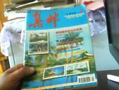 集邮1998.4【代售】