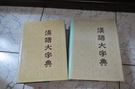 汉语大字典【1、2、3、4】共四本