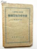 工农技术人员手册--无机定性分析手册【52年初版私人藏书】