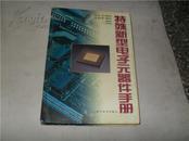 特殊新型电子元器件手册(精装1版1印)印4000册