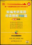 2013新编考研英语阅读理解150篇