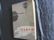 (美)倪毛信(Maoshing Ni)著《小病自助手册》(三十八代中医传人的养生之道)一版一印 现货 自然旧